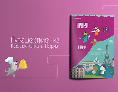 Аctivity books for AirAstana