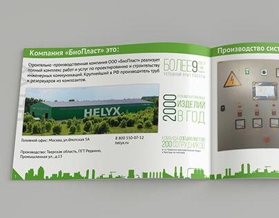 Разворот каталога HELYX automatic