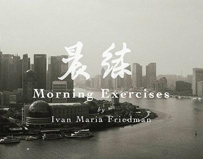 晨练 - Morning Exercises (short film)