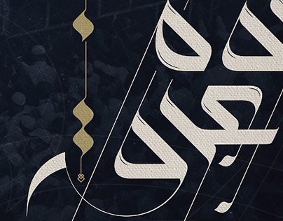 Day Of Arafah Calligraphy   FREE