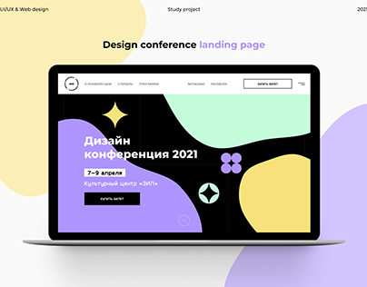 Landing page for Design Conference