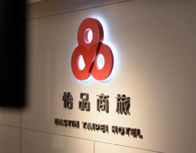 Eastin Taipei Hotel | 怡品商旅
