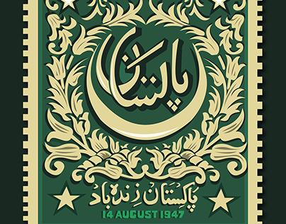 Pakistan Stamp | Adobe Illustrator 2018