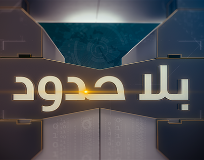 Bila Hudud - Tv ID