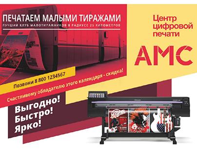 AMC Posters