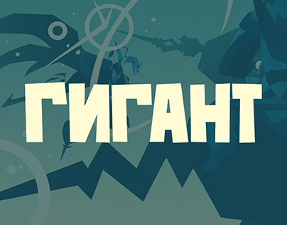 "Russian Interpretation of the ""Gigantic"" Game Logo"