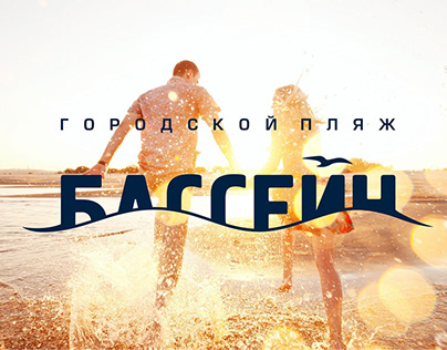 "Логотип городского пляжа ""Бассейн"""