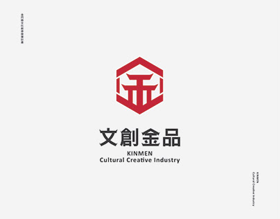 2017KINMEN Cultural Creative Industry -proposal