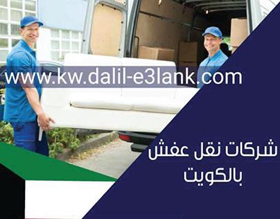 نقل عفش الاحمدي - نقل عفش حولي - نقل عفش مبارك الكبير