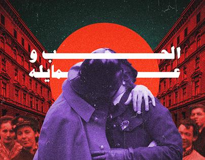 Love - Ai | Collage