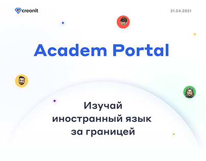 Academ Portal – языковые курсы за рубежом