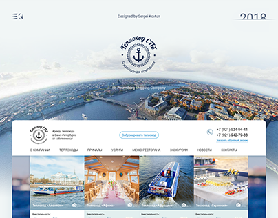 St. Petersburg Shipping Company's website