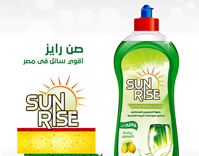 Sunrise new product