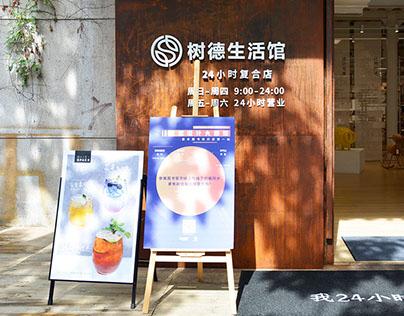 Design for Splendid - 善本图书快闪店