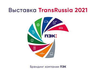 ПЭК на TransRussia 2021 (Крокус Экспо)