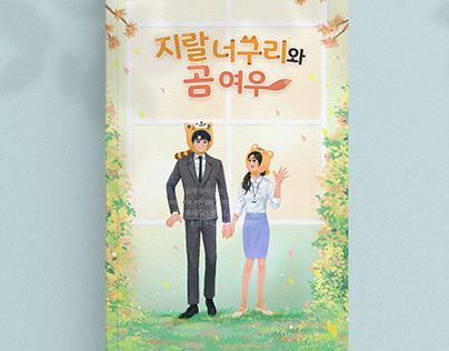 지랄 너구리와 곰여우 Book cover illustration -commission 2020