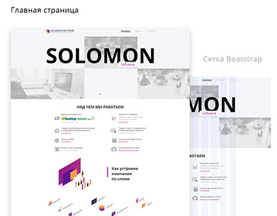 Solomon Software Site