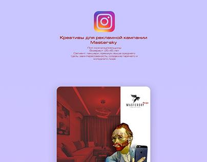Креативы для Instagram