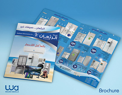 Brochures  EL-Rathaan