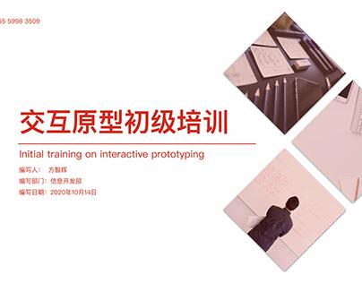 南极电商产品原型初级培训 (真善美方智辉fangzhihui)