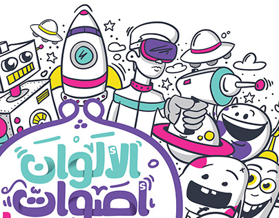 Arabic Typography & Space Doodles