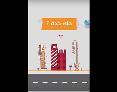 | موشن جرافيك | تطبيق كروة للسيارات