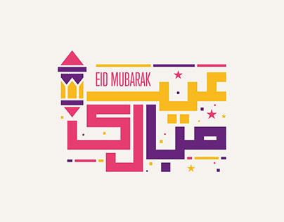 EID Mubarak Vector Illustration Theme with Arabic Calio