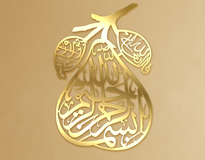 free islamic calligraphy for cnc