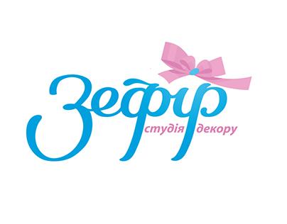 """Логотип студії декору """"Зефір"""""""