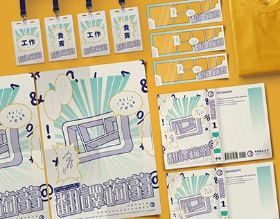 翻譯蒟蒻 中國科技大學105級視覺傳達設計系 畢業製作形象提案