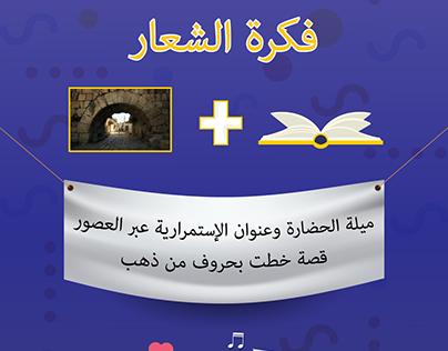 "Logo design for the House of Culture ""Mubark El-Mili"""
