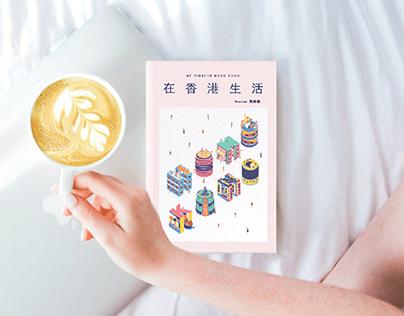在香港生活 - Illustration Book Cover