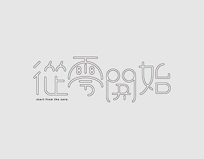 標準字設計Logotype | 2015-2016