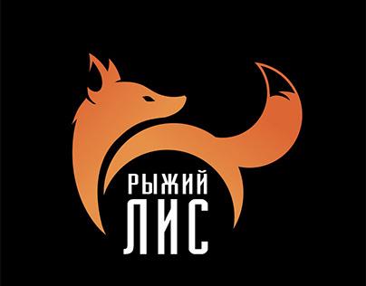 Логотип для ветеринарной клиники «Рыжий лис».