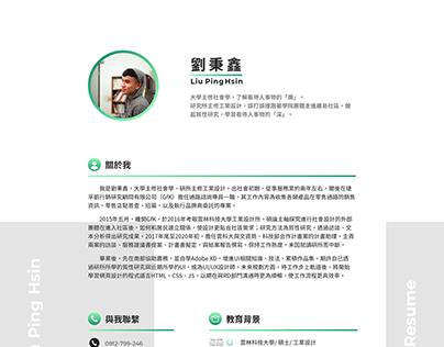 【My Resume】劉秉鑫