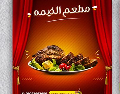 Elkhaima Restaurant