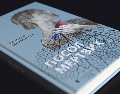 "Book Cover Askold Melnyczuk ""Ambassador of the Dead"""