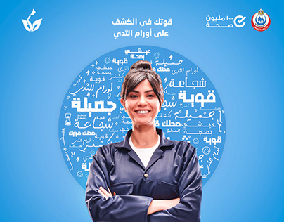 Ministry of Health - Woman health - 100 Million Seha