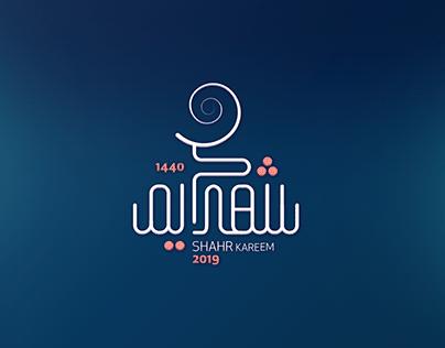 Ramadan Arabic 2020