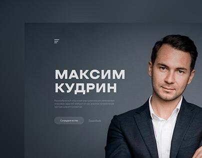 Maxim Kudrin: personal brand