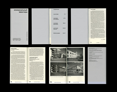 """Communal avantgarde"" exhibition catalogue"