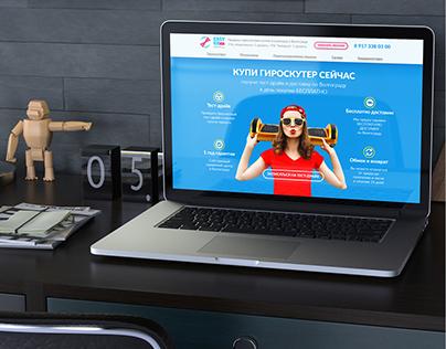 Online store GyroScooter / Интернет магазин Гироскутеры