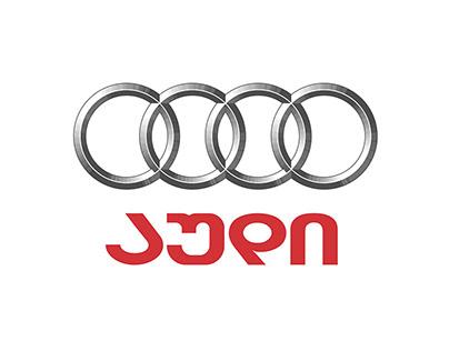 """Audi"" Logo Adaptation"