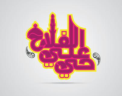 حي علي الفلاح