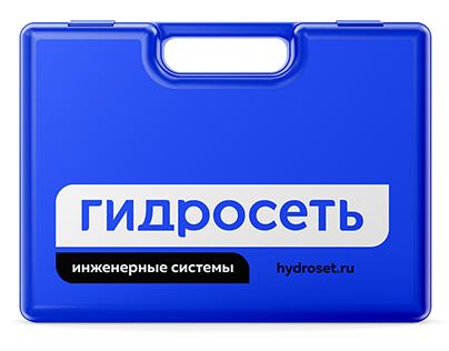 Гидросеть