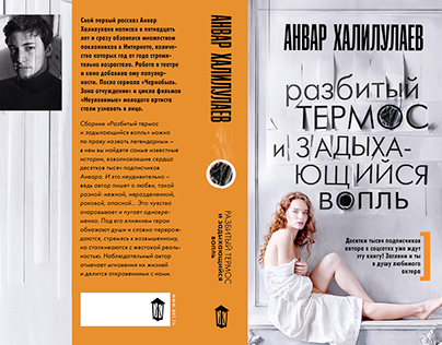 Book cover for Anvar Khalilulaev