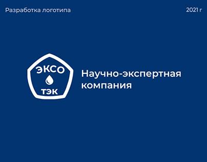 """Разработка логотипа для компании """"ЭКСО-ТЭК"""""""