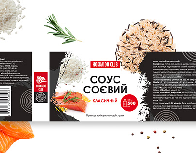 Soy sauce label design