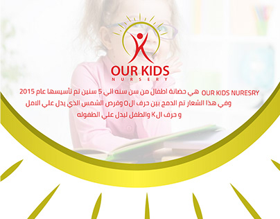 OUR KIDS LOGO