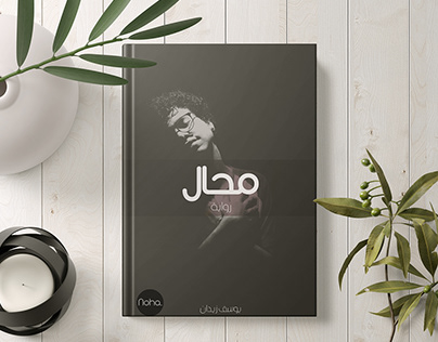 Yousef Zedan Series Books